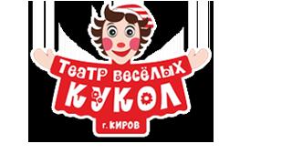 Театр Весёлых Кукол