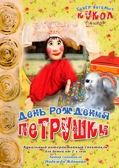 Кукольное представление поздравление